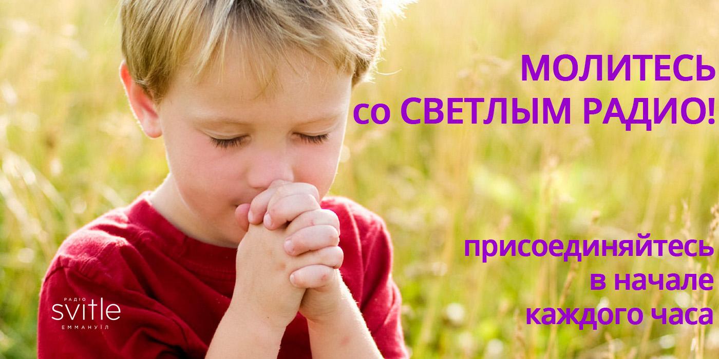 Молитесь со Светлым радио