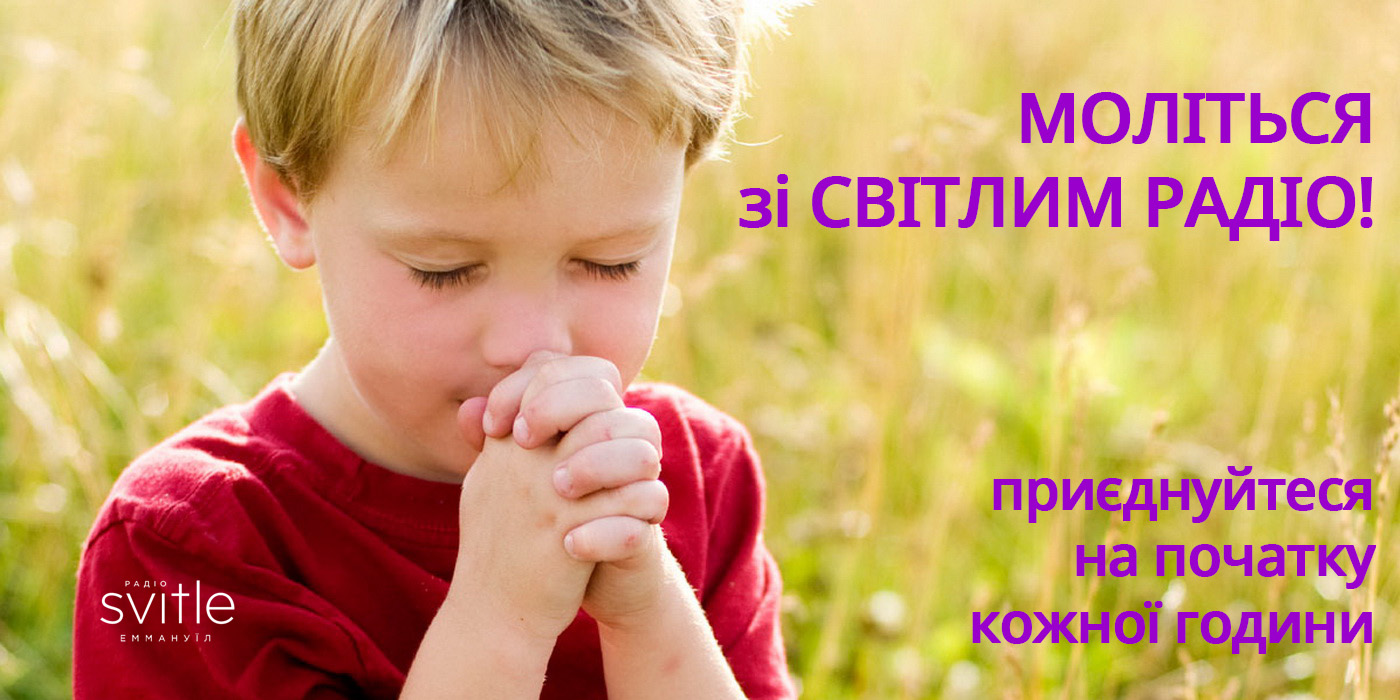 Моліться зі Світлим радіо