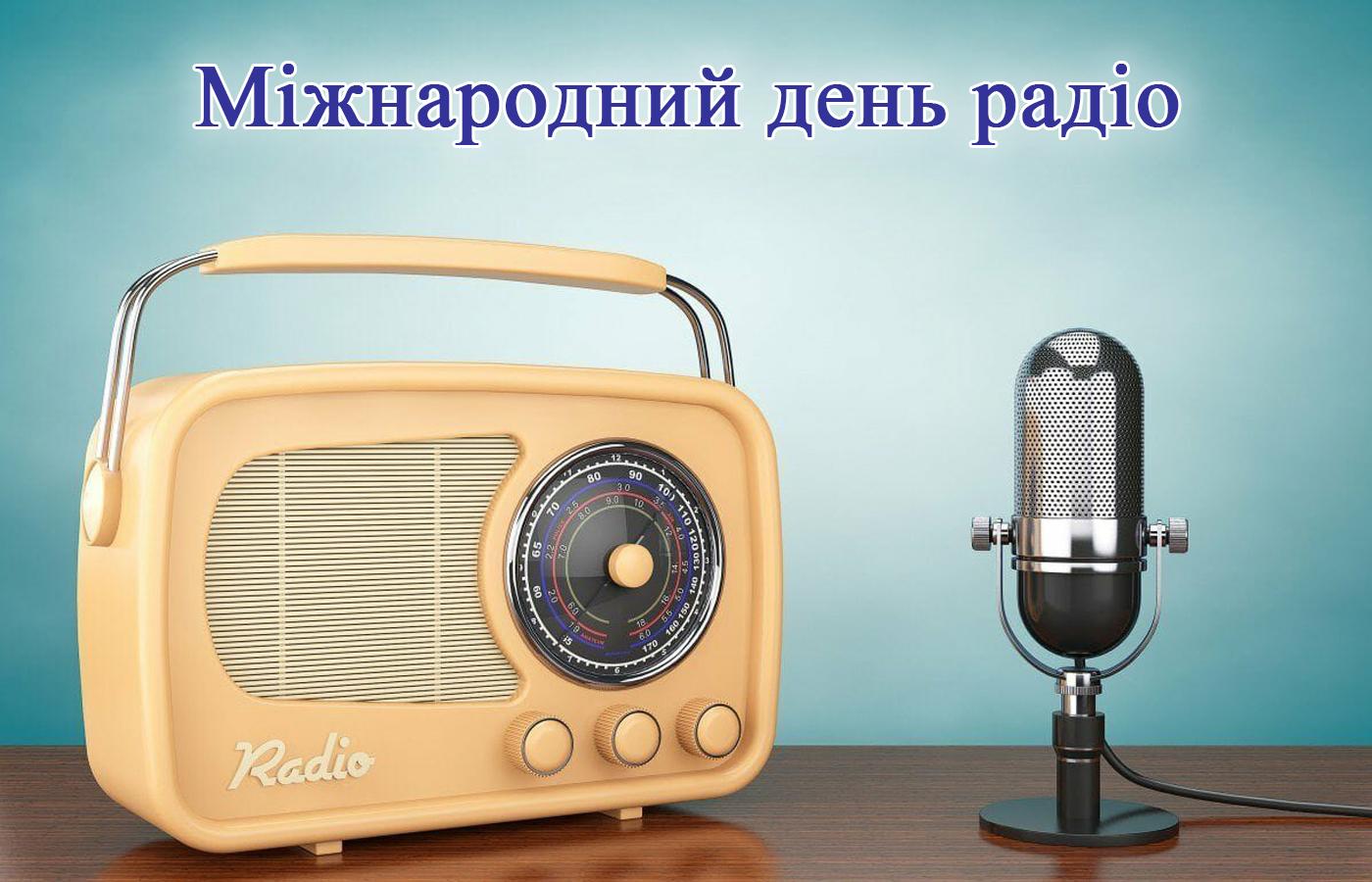 Міжнародний день радіо