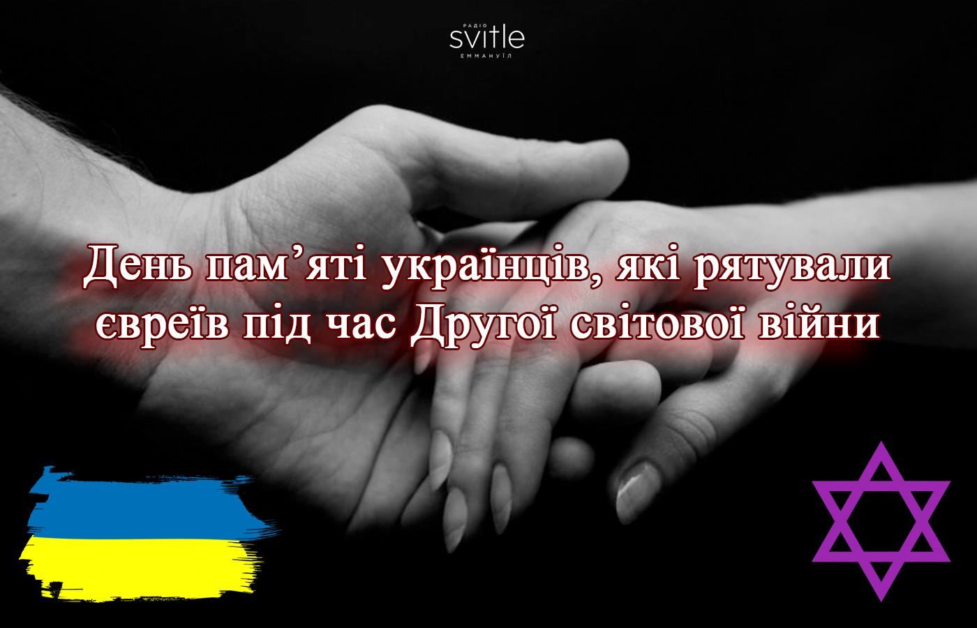 День пам'яті українців, які рятували євреїв