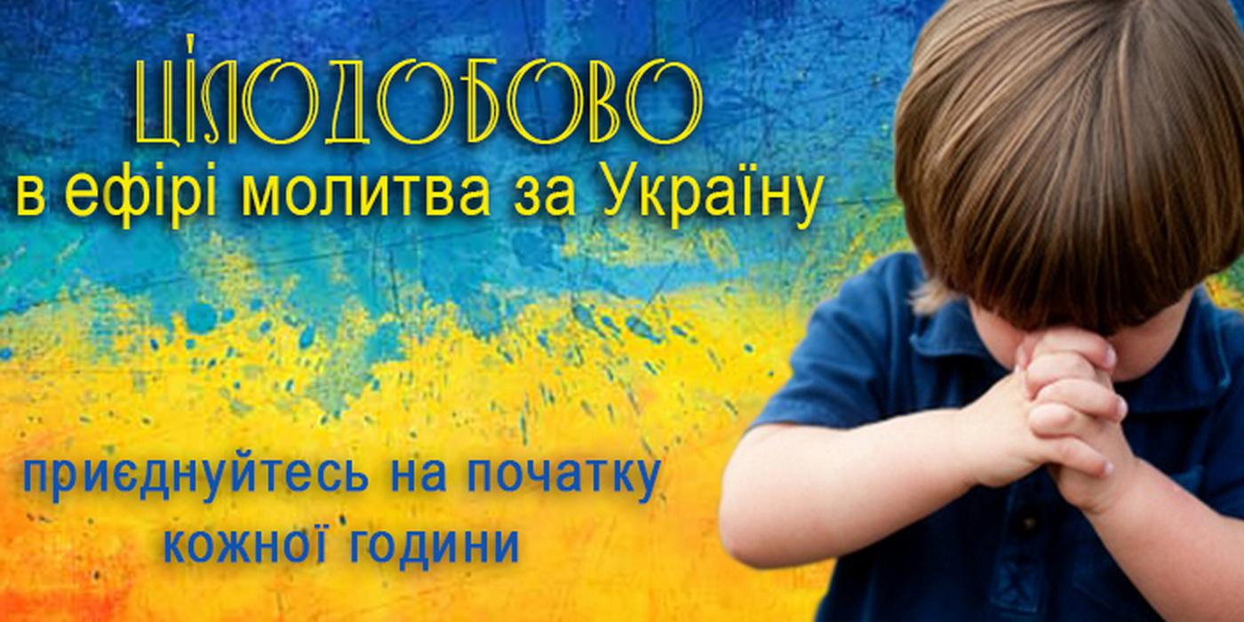 Молітва за Україну