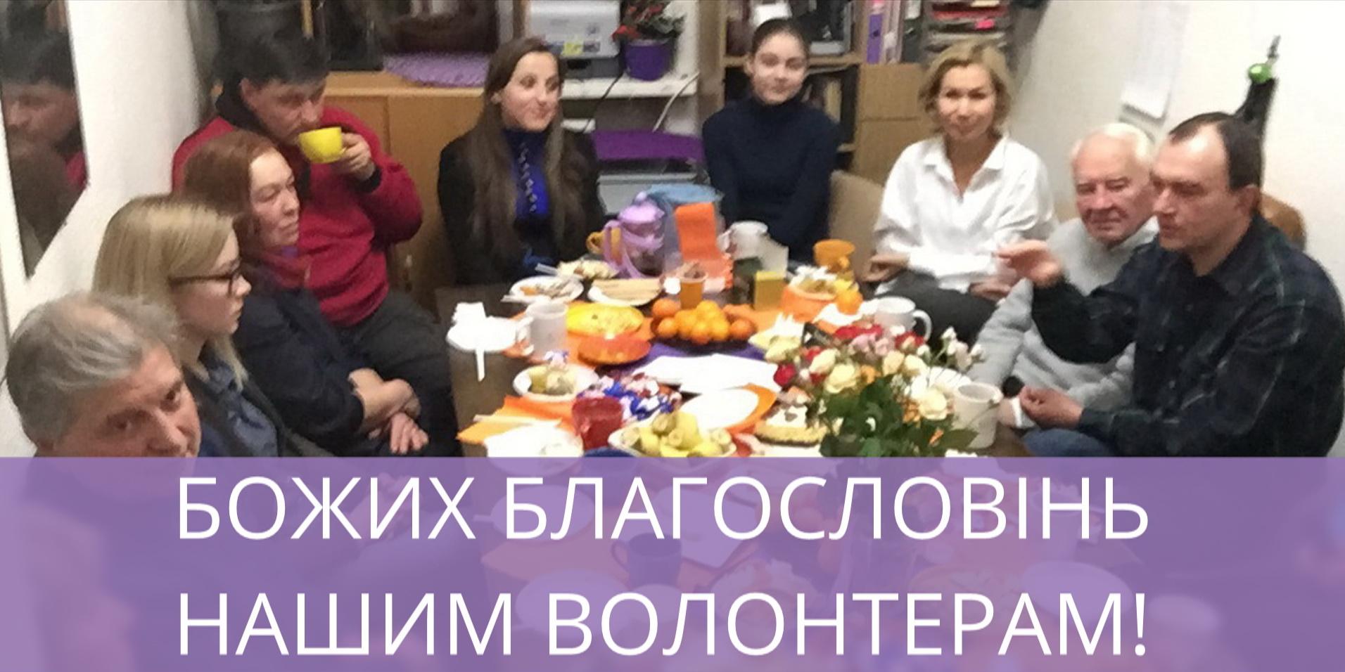 День волонтера 5.12