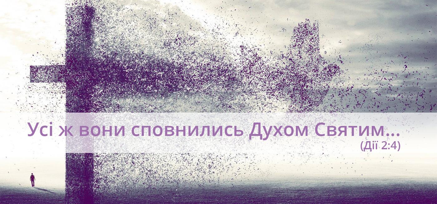 Дух Св.